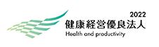 健康経営有料法人2021