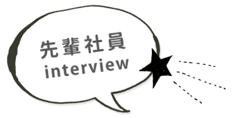 先輩社員interview