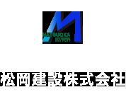 松岡建設株式会社|三重県三重郡川越町の総合建設業