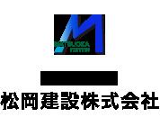 ISO取得|松岡建設株式会社