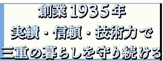 創業1935年実績・信頼・技術力で三重の暮らしを守り続ける