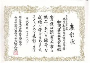 木曽川下流河川事務所長表彰(木曽川船頭平)