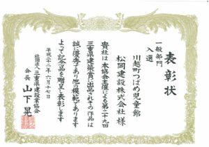 三重県建築賞表彰
