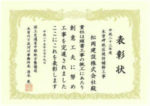 木曽川下流河川事務所長表彰 優良工事表彰