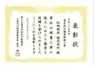 三重河川国道事務所長表彰 優良工事表彰