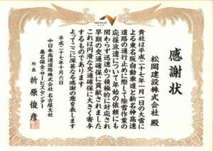 中日本高速道路株式会社様 感謝状
