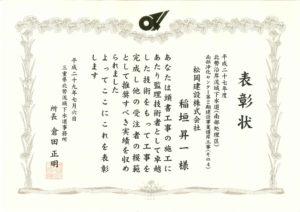 三重県北勢流域下水道事務所 優良工事及び優良技術者表彰