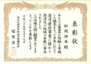 中部地方整備局長表彰 港湾関係功労表彰(港湾建設事業)