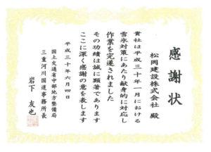三重河川国道事務所長表彰 災害対策関係功労者表彰