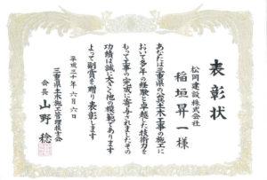 三重県土木施工管理技士会表彰 三重県会長表彰