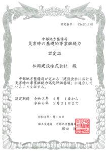 BCP認定証