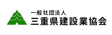 社団法人三重県建設業協会