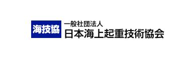 社団法人日本海上起重技術協会