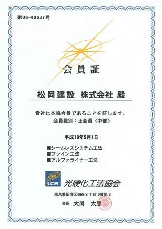 光硬化工法協会会員証